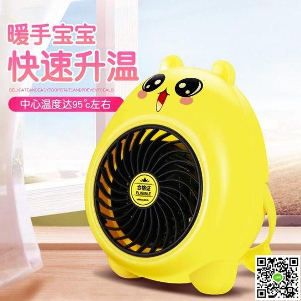 暖風機 迷你暖風機桌面卡通取暖器 家用電暖氣 宿舍辦公小型電暖扇電曖氣 城市玩家