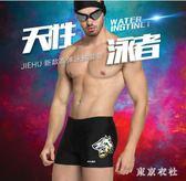 泳衣 男士泳褲時尚大碼寬鬆速干平角游泳褲泳鏡泳帽套裝 QQ5381『東京衣社』