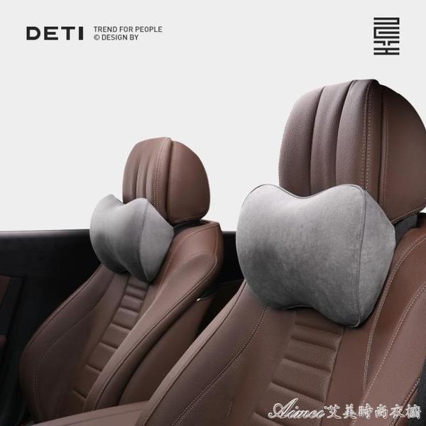 汽車頭枕車座靠枕車用護頸枕車內車上座椅車載頸椎脖子枕頭腰靠墊 快速出貨