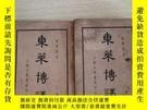二手書博民逛書店罕見東萊博議(上下冊總四卷)Y6828 上海大東書局 上海大東書局
