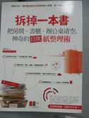 【書寶二手書T1/財經企管_QJL】拆掉一本書:神奇的自炊紙整理術_黃裕元