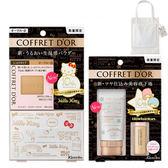 【10周年紀念限定】COFFERT D'OR & 三麗鷗 正品聯名款 保溼底妝套組 較深膚色 (贈KITTY提袋)