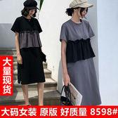 海外直發不退換短袖T裙洋裝夏裝新款洋氣大碼女韓版中長款遮肚子顯瘦胖mm短袖連衣裙(G425-A1)
