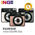 FUJIFILM Instax SQUARE SQ6 拍立得相機 恆昶公司貨 (腮紅金/石墨灰/珍珠白) 富士