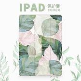ipad mini2保護套2018新款pro10.5文藝水彩葉子迷你4超薄air2外殼