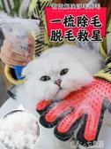 貓咪梳毛套裝擼貓神器擼毛手套貓掉毛防脫毛祛毛梳子加菲貓梳毛刷 【快速出貨】
