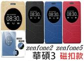 【AB756】 最新版 ASUS A500 A600  華碩5華碩6 殼 皮套 zenfone 手機殼 磁扣