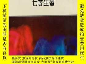 二手書博民逛書店散步去黑橋罕見七等生 初版一刷 有鈐印Y373481 七等生 遠景 出版1978
