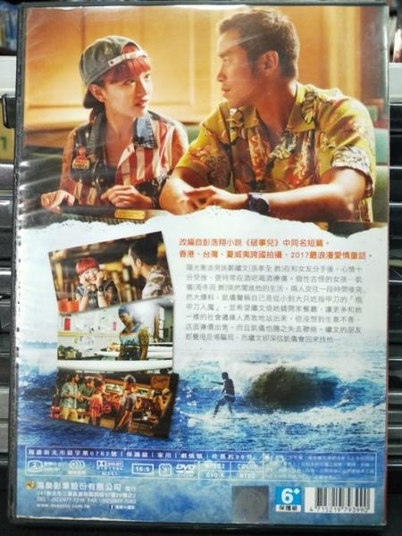 挖寶二手片-P83-005-正版DVD-華語【指甲刀人魔】-張孝全 周冬雨(直購價)