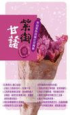 北灣冰烤紫御甘藷600g/包