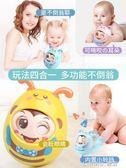 嬰兒玩具不倒翁6-12個月女寶寶小孩早教益智音樂0-1歲不到翁兒童 樂活生活館