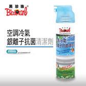 【好市吉居家生活】黑珍珠 BA-80014 黑珍珠銀離子抗菌清潔劑 冷氣清潔 空調清潔 500ML