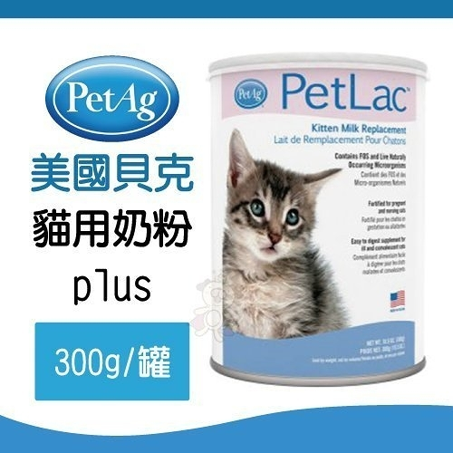 『寵喵樂旗艦店』PetAg美國貝克貓用奶粉plus膳食纖維奶粉‧300g