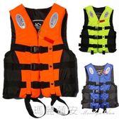 救生衣成人兒童專業游泳漂流浮潛釣魚船用磯釣口哨跨 街頭布衣YXS
