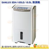 台灣三洋 SANLUX SDH-105LD 10.5L 除濕機 公司貨 DC直流馬達 低噪音 低耗能