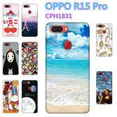 OPPO R15 Pro CPH1831 r15 cph1835 手機殼 外殼 保護套