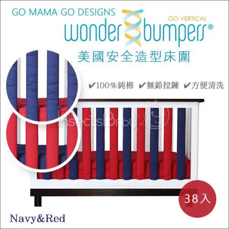 ✿蟲寶寶✿【美國GO MAMA GO DESIGNS】安全造型床圍 100%純棉 海軍藍&紅 38入組