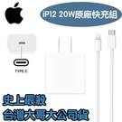 【台灣大哥大公司貨】蘋果 20W 原廠快速充電組(充電頭+充電線) iPhone12 Pro Max Mini iPhone11 Pro Max XS Max