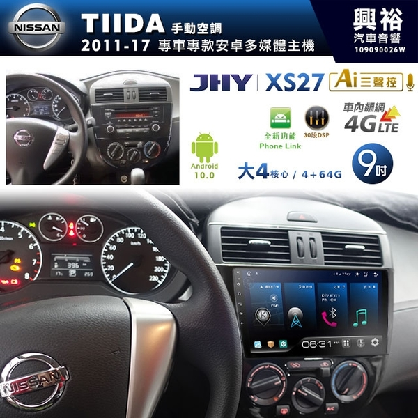 【JHY】2011~17年NISSAN TIIDA手動專用9吋XS27安卓機*Phone Link+送1年4G上網*大4核心4+64