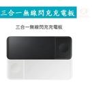 SAMSUNG三星 三合一無線閃充充電板
