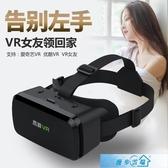 VR眼鏡 VR眼鏡 杰游二代VR眼鏡手機游戲專用rv虛擬現實家用3D全景電影一體機 漫步雲端