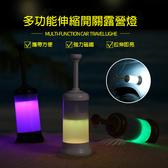 多功能伸縮開關露營燈/警急照明燈 USB充電 磁鐵可吸附