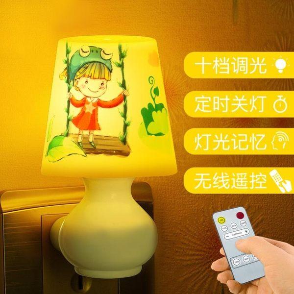 led插電小夜燈遙控可調光台燈臥室床頭插座定時夜光節能嬰兒喂奶【一周年店慶限時85折】