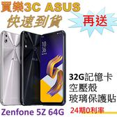 ASUS ZenFone 5Z 手機 6G/64G,送 32G記憶卡+空壓殼+玻璃保護貼,24期0利率,ZS620KL