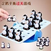 兒童早教訓練平衡親子益智互動通關游戲企鵝蹺蹺板玩具幼兒園禮物【快速出貨】
