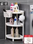 浴室置物架衛生間轉角免打孔三角形架落地盆架廁所塑料儲物收納架 小明同學