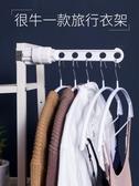 摺疊衣架便攜曬衣架學生宿舍神器晾衣架掛鉤室內陽台窗框掛衣架子  ATF  魔法鞋櫃