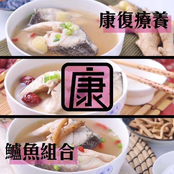 煲好湯 康復療養組合煲 (鱸魚 4入)