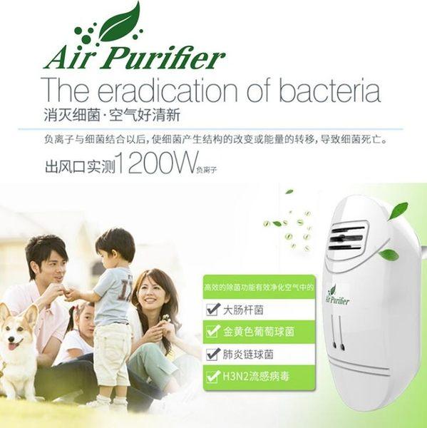 空氣淨化器 負離子發生器負氧離子發生器空氣凈化器家用衛生間除臭去異味儀機 莎瓦迪卡