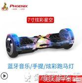 平衡車鳳凰雙輪平衡車智慧電動體感漂移車兒童成年兩輪學生代步平行車LX爾碩數位