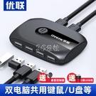切換器 USB2.0打印機網絡共享器二進四出2電腦共用1鍵盤鼠標切換器一拖二