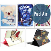 iPad Air / 5代 輕薄二折 彩繪卡通 側翻皮套 支架 平板套 平板 皮套 平板殼 保護套 保護