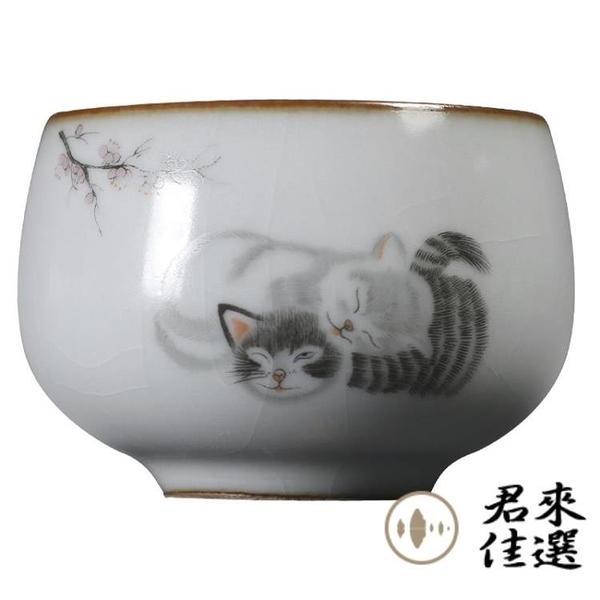 單個 茶杯組 汝窯功夫茶具茶杯主人杯開片品茗杯茶碗陶瓷【君來佳選】