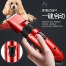 寵物剪毛器小狗狗推毛理發器大型犬充電推子推毛機器剃毛電推剪子 艾莎