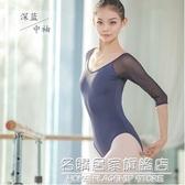 芭蕾體操服女中袖舞蹈藝考形體練功服大V領彈力網袖連體服基訓服 名購居家