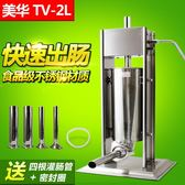 美華2L立式灌腸機家用手動304不銹鋼香腸絞肉臘腸機2升配不銹鋼管YYJ 卡卡西