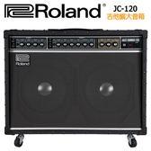【小麥老師】樂蘭 Roland 免運 原廠一年保固 JC-120 吉他擴大音箱 音箱 120W
