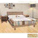 (6x7尺)床架 雙人床架 實木風化床架...