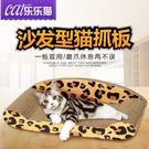 貓抓板大號磨爪器瓦楞紙貓窩貓磨爪板貓沙發貓爪板貓玩具貓咪用品 情人節禮物鉅惠