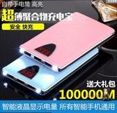 行動電源 超大容量充電寶1000000毫安500000vivo快充7蘋果8x華為oppo80000M 4色 交換禮物