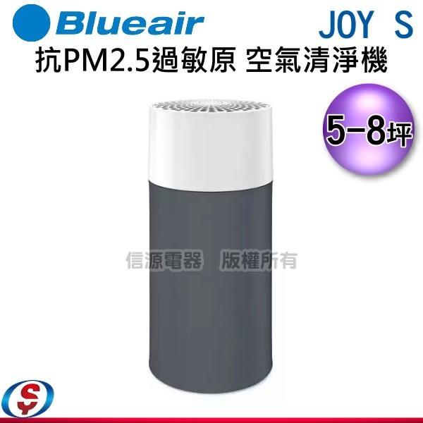 【新莊信源】5-8坪【瑞典Blueair 抗PM2.5過敏原 空氣清淨機】JOY S