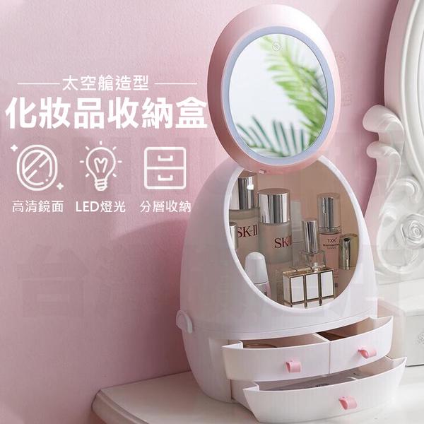 化妝品收納盒 圓形雞蛋太空艙造型 化妝鏡帶LED燈 化妝品收納 保養品收納 梳妝台收納盒