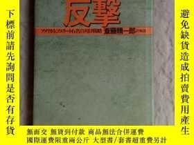 二手書博民逛書店Counter-罕見Attack反擊Y24454 齊藤精一郎 福武書店 出版1985