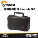 LOWEPRO 羅普 Hardside 300 硬殼攝錄影箱300 立福公司貨