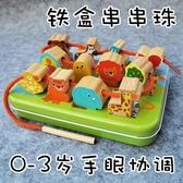 兒童積木玩具穿珠串珠子串珠1-2-3歲