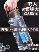 卡西諾大容量水杯塑料大碼太空杯便攜戶外運動水壺大杯子2000ml【博雅生活館】